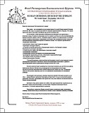 письмо в формате PDF